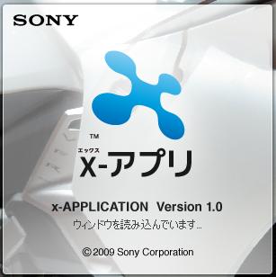 Xアプリ起動