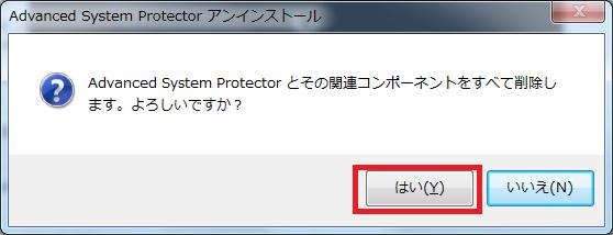 写真: advanced system protector2