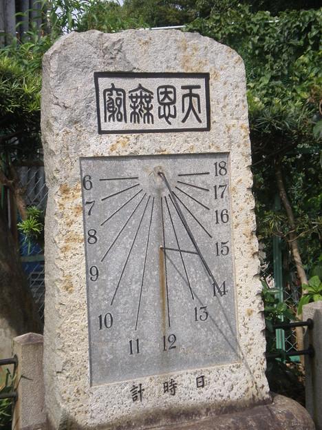 天智天皇陵