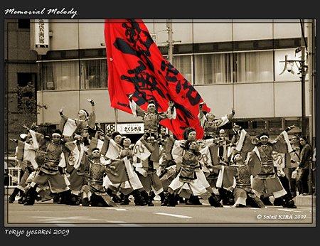 銀輪舞隊 - 第10回 東京よさこい