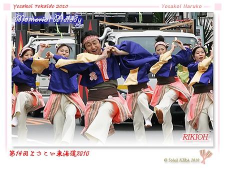RIKIOH - よさこい東海道2010