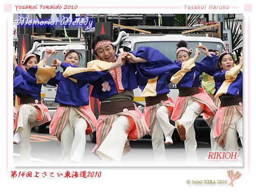 写真: RIKIOH_18 - よさこい東海道2010