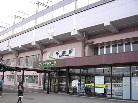 千歳駅10