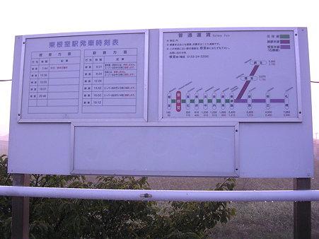 東根室駅5