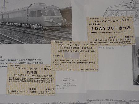 DSCN8338