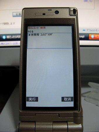 2009.05.27 P905i iMona(3/5)