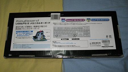 2009.06.21 サンワサプライ SKB-MK1W(3/7)