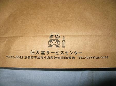 2009.06.23 ニンテンドーDS Lite 修理(4/16)