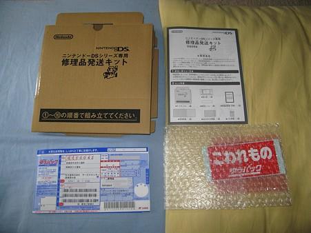 2009.06.23 ニンテンドーDS Lite 修理(5/16)