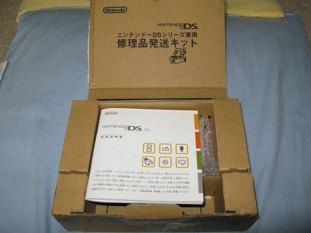 2009.07.03 ニンテンドーDS Lite(2/4)
