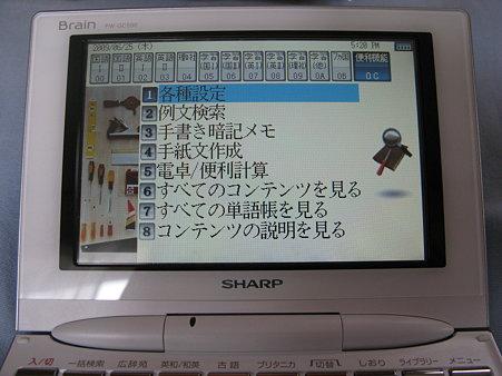 2009.07.03 SHARP Brain PW-GC590 修理上がり(4/4)