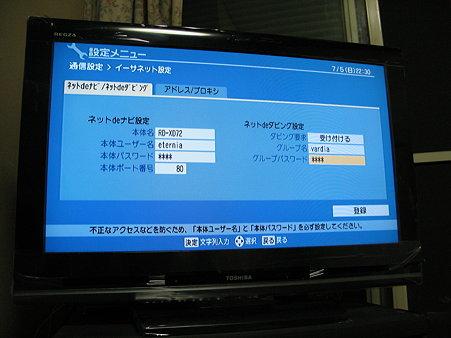 東芝 RD-XD72D ネットdeナビ