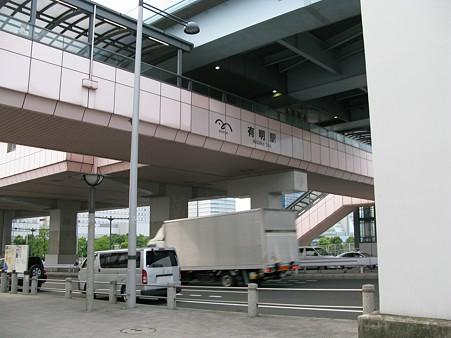 2009.08.14 有明駅