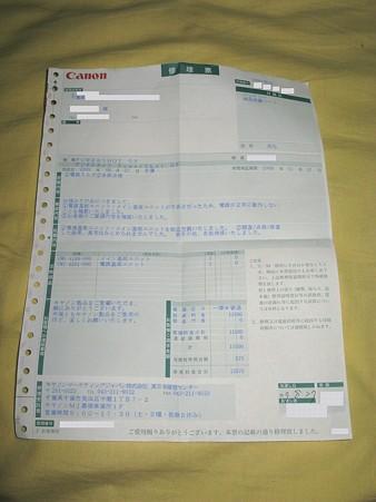 2009.08.27 デジカメ修理上がり(4/4)