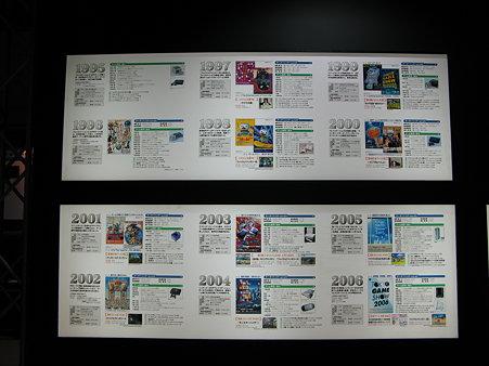 2009.09.26 東京ゲームショウ2009(17/45)