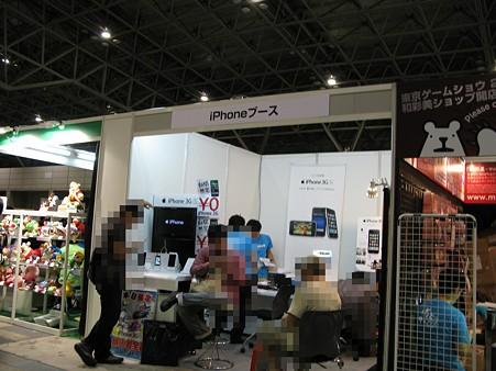 2009.09.27 東京ゲームショウ2009(11/15)