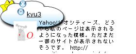 Operaウィジェット:Twitter Balloon