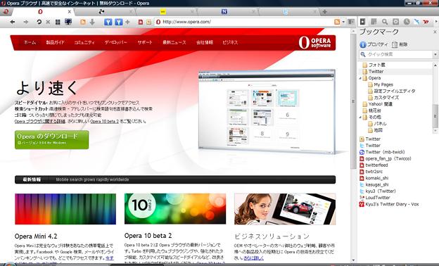 写真: Operaスキン「Cherry」:システムカラー配色
