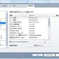 写真: Operaダイアログ:設定ダイアログの詳細設定のフォント