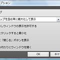 写真: Operaダイアログ:設定ダイアログの詳細設定のタブの追加のタブオプション