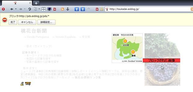 写真: Operaコンテンツブロック:桃花台新聞