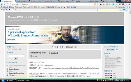 Chromeエクステンション:Jimmy Wales