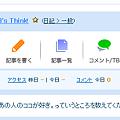写真: ライブドアブログにOperaスピードダイヤル用アイコンを設置したら・・・(拡大)