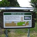 福沢諭吉邸3