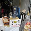 写真: 豆腐ラーメン 優勝トロフィー