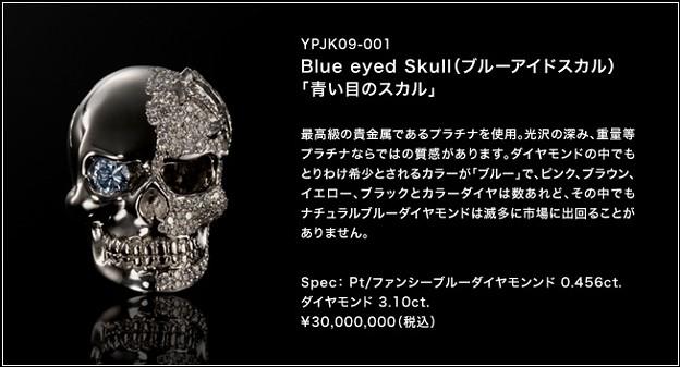 200909_YOSHIKI Jewelry(6)