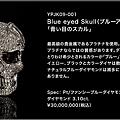 写真: 200909_YOSHIKI Jewelry(6)