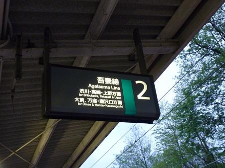 2番線@長野原草津口駅 [5/25]