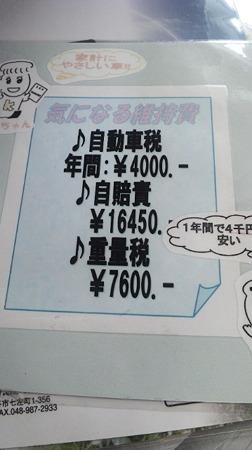 軽キャンピングカー8