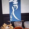 Photos: けろりん(違)@鳥ぎん