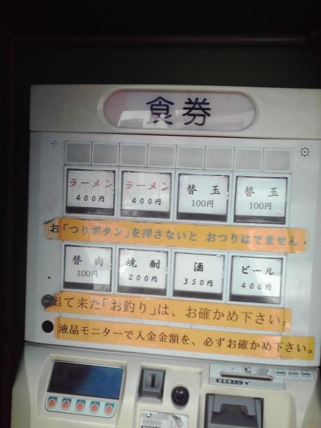 写真: 長浜屋の券売機