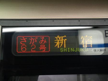 さがみ62号新宿行き(小田急町田駅)