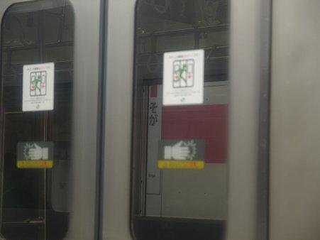 新宿さざなみ号の車窓(蘇我駅)