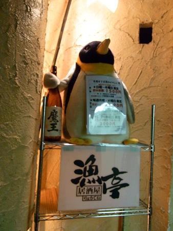 ペンギン居酒屋 魔王