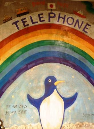 南極料理人 TELEPHONE