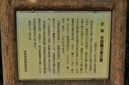 与楽鑵子塚古墳説明板