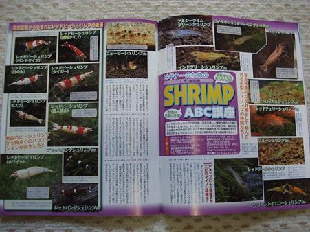20090612 月刊誌 楽しい熱帯魚