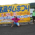 写真: 名蔵ダムまつり 003