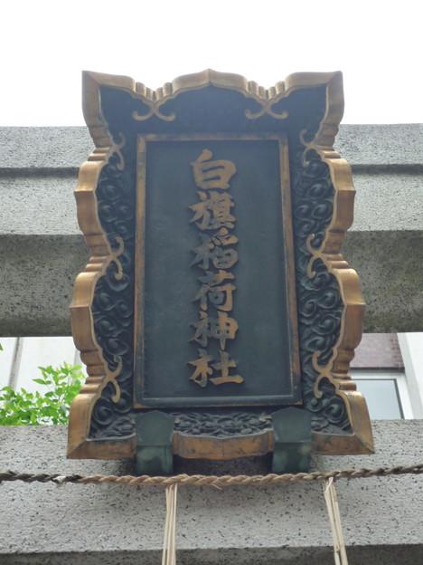 白旗稲荷神社 2