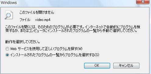 Windows Media Playerの関連づけ002