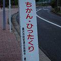 写真: 20090529_180556