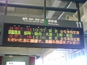 八戸駅03