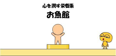 お魚館(www.osakanakan.com)のキャッチコピー??