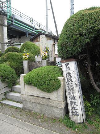 戊辰役東軍戦死者埋骨地の碑