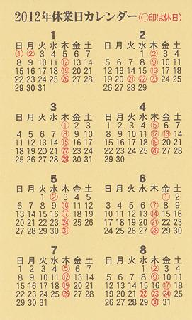 うなぎ専門店 本多 2012年営業カレンダー1