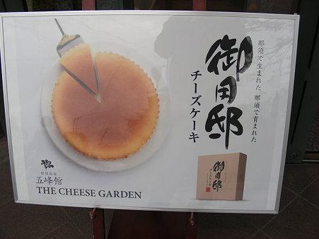 御用邸チーズケーキが有名です